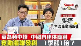 影片》華為頻中招,助漲聯發科1季漲1倍!中國發展自主供應鏈,還有哪些受惠股?