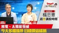 影片》搭上飆股列車!風電、太陽能發威,楊忠憲教你漲停後「目標價」這樣抓!