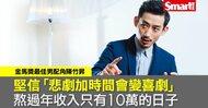 《俗女養成記》爆笑暖爸,陳竹昇:為了想做的事 要先學會生活