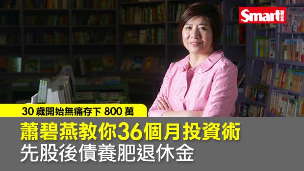 蕭碧燕教你36個月投資術 先股後債養肥退休金
