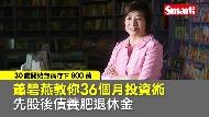 蕭碧燕教你36個月投資術 先股後債